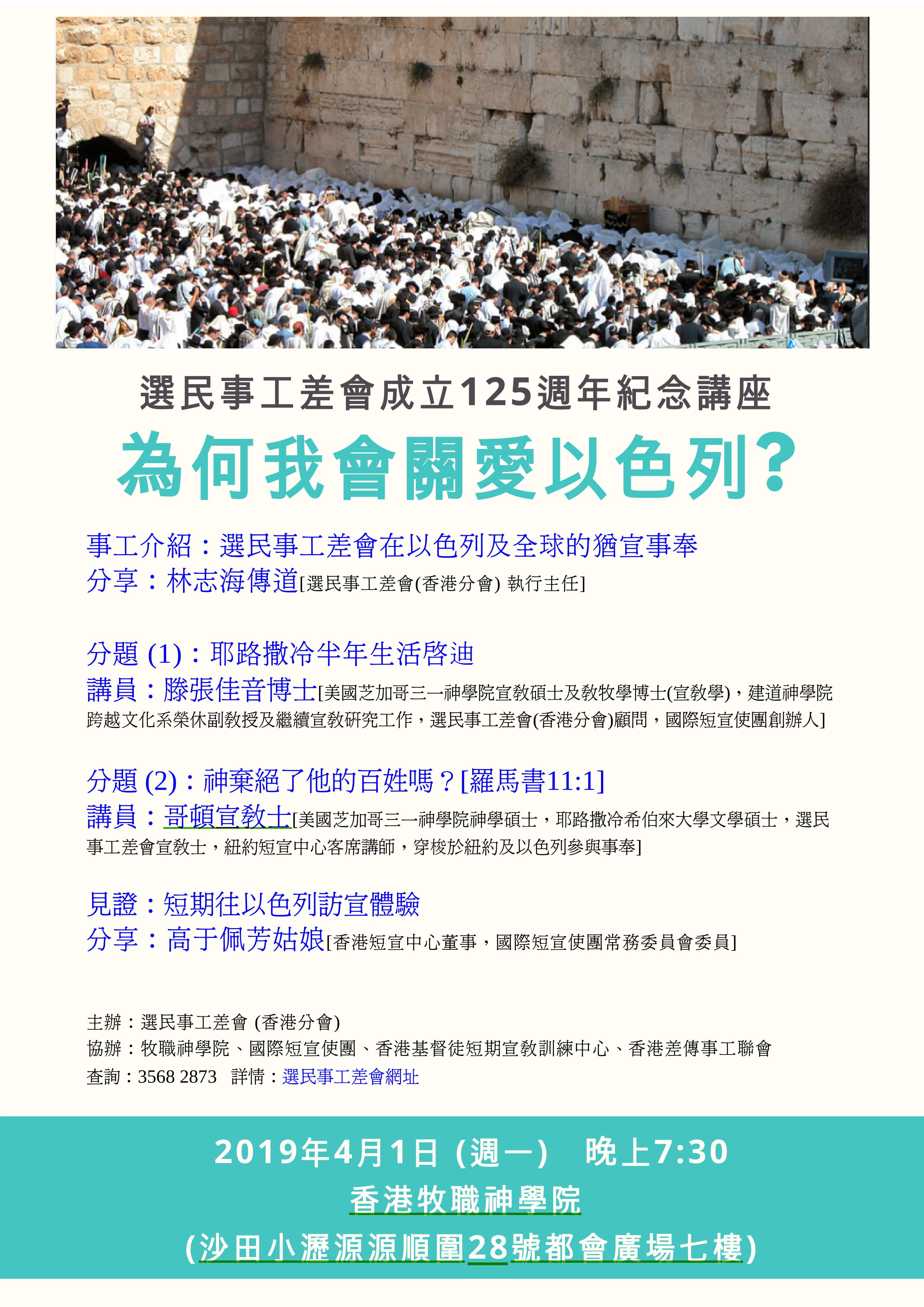 CPMHK 01APR2019 poster-1